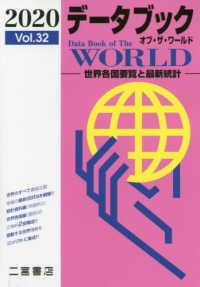 データブックオブ・ザ・ワールド  2020 世界各国要覧と最新統計