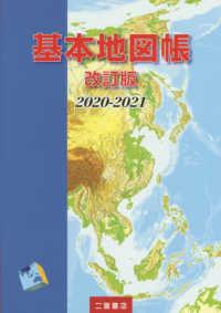 基本地図帳  2020-2021