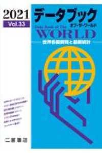 データブックオブ・ザ・ワールド Vol.33(2021) 世界各国要覧と最新統計