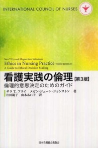 看護実践の倫理 倫理的意思決定のためのガイド