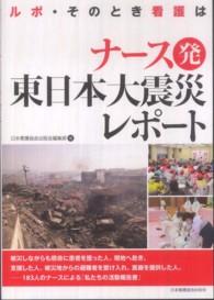 ナース発東日本大震災レポート ルポ・そのとき看護は