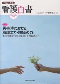 看護白書 災害時における看護の力・組織の力-東日本大震災でつないだ支え合いを今後に活かす