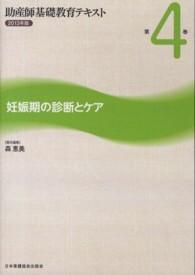 妊娠期の診断とケア 2013年版 助産師基礎教育テキスト