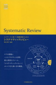 エビデンスに基づく看護実践のためのシステマティックレビュー