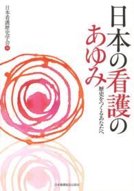 日本の看護のあゆみ 歴史をつくるあなたへ