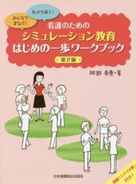 看護のためのシミュレーション教育はじめの一歩ワークブック