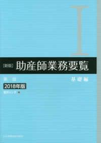 助産師業務要覧 新版 第3版2018年版