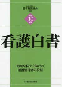 看護白書 平成30年版