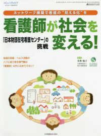 看護師が社会を変える! 「日本財団在宅看護センター」の挑戦
