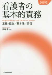 看護者の基本的責務 2019年版 定義・概念/基本法/倫理