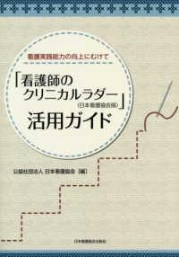 「看護師のクリニカルラダー(日本看護協会版)」活用ガイド 看護実践能力の向上にむけて