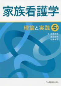 家族看護学 理論と実践