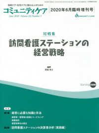 訪問看護ステーションの経営戦略 コミュニティケア2020年6月臨時増刊号