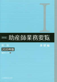 助産師業務要覧 新版 第3版2020年版 1.基礎編