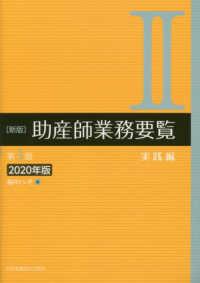 助産師業務要覧 新版 第3版2020年版 2.実践編