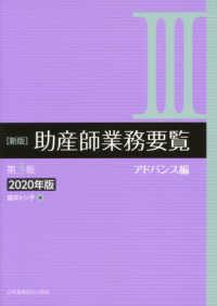 助産師業務要覧 3.アドバンス編 新版 第3版2020年版