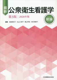 最新公衆衛生看護学 第3版2020年版 2020年版 総論