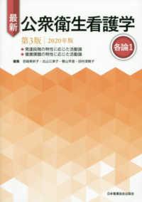 最新公衆衛生看護学 第3版2020年版 2020年版 各論1