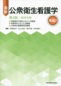 最新公衆衛生看護学 第3版2020年版 2020年版 各論2