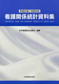 看護関係統計資料集 平成31年/令和元年(2019) Statistical data on nursing service in Japan
