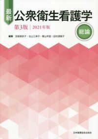 最新公衆衛生看護学  第3版2021年版 2021年版 総論