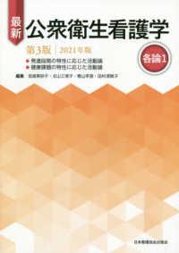 最新公衆衛生看護学  第3版2021年版 2021年版 各論1