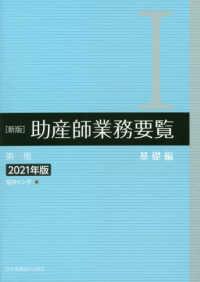 助産師業務要覧  新版 第3版2021年版 1.基礎編