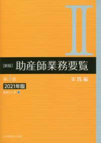 助産師業務要覧  新版 第3版2021年版 2.実践編