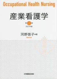 産業看護学  第2版2021年版 2021年版 Occupational Health Nursing