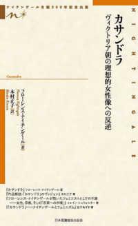 カサンドラ ヴィクトリア朝の理想的女性像への反逆 ナイチンゲール生誕200年記念出版