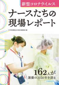 新型コロナウイルスナースたちの現場レポート