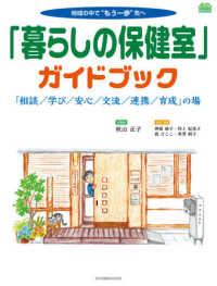 「暮らしの保健室」ガイドブック