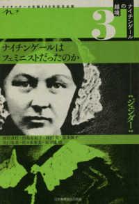 ナイチンゲールはフェミニストだったのか ジェンダー ナイチンゲール生誕200年記念出版 ナイチンゲールの越境