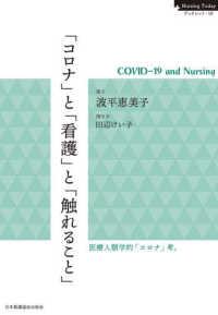 「コロナ」と「看護」と「触れること」 COVID-19 and nursing Nursing Todayブックレット