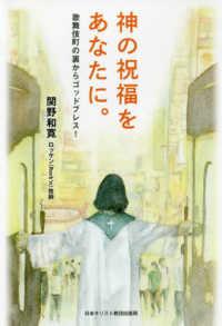 神の祝福をあなたに。 歌舞伎町のウラからゴッドブレス!