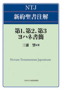NTJ新約聖書注解