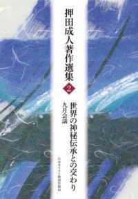 世界の神秘伝承との交わり 九月会議 押田成人著作選集