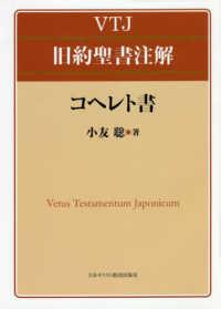 コヘレト書 VTJ旧約聖書注解