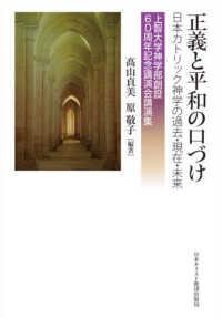 正義と平和の口づけ 日本カトリック神学の過去・現在・未来  上智大学神学部創設60周年記念講演会講演集