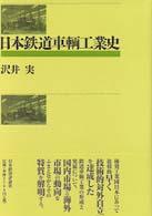 日本鉄道車輌工業史