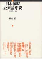 日本戦時企業論序説 日本鋼管の場合