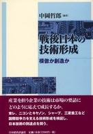 戦後日本の技術形成 模倣か創造か