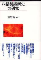 八幡製鐵所史の研究 九州国際大学社会文化研究所叢書