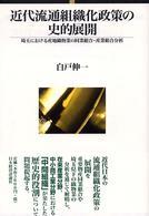 近代流通組織化政策の史的展開 埼玉における産地織物業の同業組合・産業組合分析