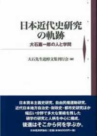 日本近代史研究の軌跡 大石嘉一郎の人と学問
