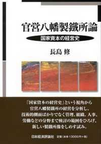 官営八幡製鐵所論 国家資本の経営史