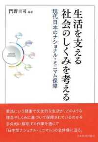 生活を支える社会のしくみを考える 現代日本のナショナル・ミニマム保障