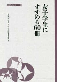 女子学生にすすめる60冊 大妻ブックレット