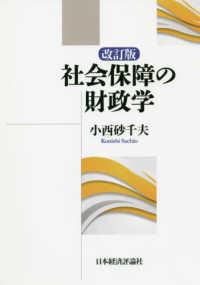 社会保障の財政学  改訂版