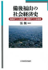 備後福山の社会経済史 地域がつくる産業・産業がつくる地域